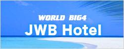 JWBホテル